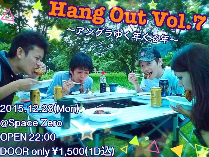 hang out vol7