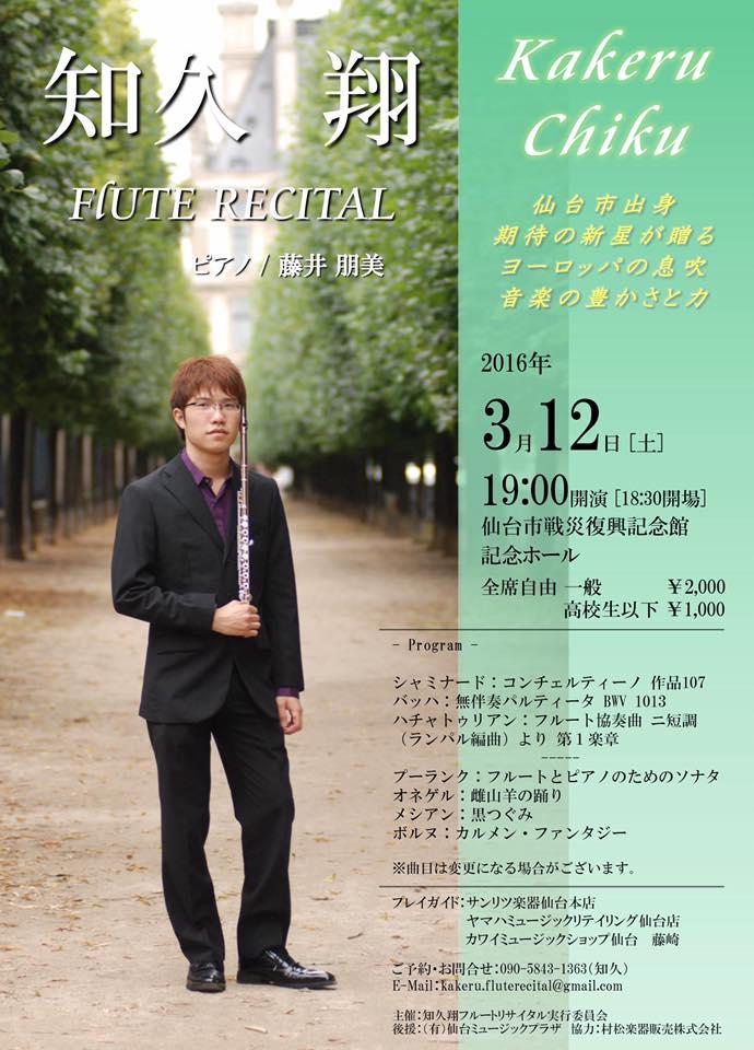 kakeruchiku-fluterecital-0312-2