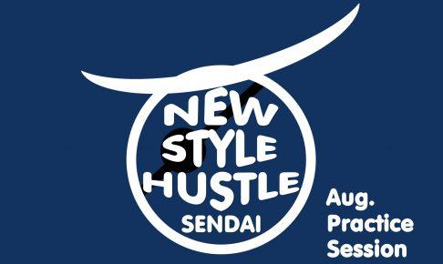 8月の「NEW STYLE HUSTLE SENDAI」練習会決定!!