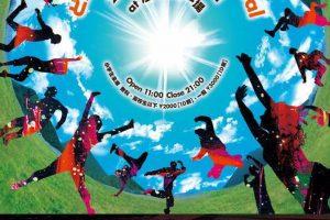 ど澄川 野外Dance Festival