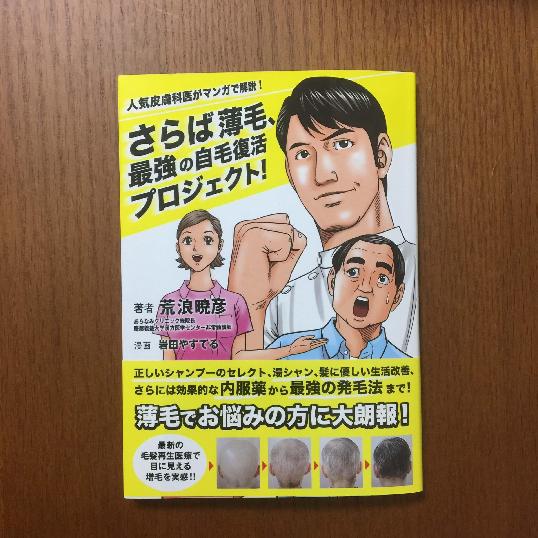 ハゲの予防・対策したい人はこの本を読め! 「さらば、薄毛、最強の自毛復活プロジェクト」