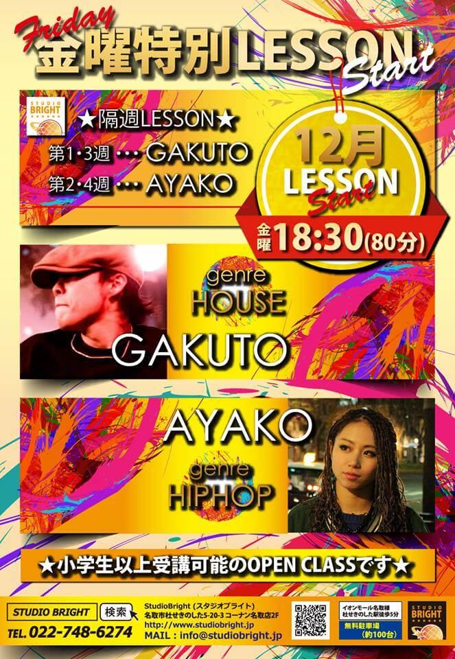 dance-studio-bright-lesson-gakuto-ayaco