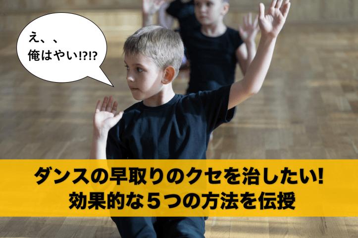 ダンスの早取りのクセを治したい! 効果的な5つの方法を伝授