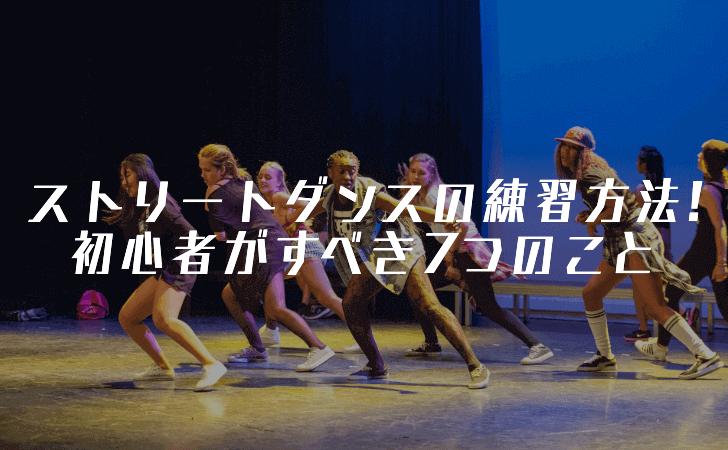 ストリートダンス初心者がすべき7つの基礎練習