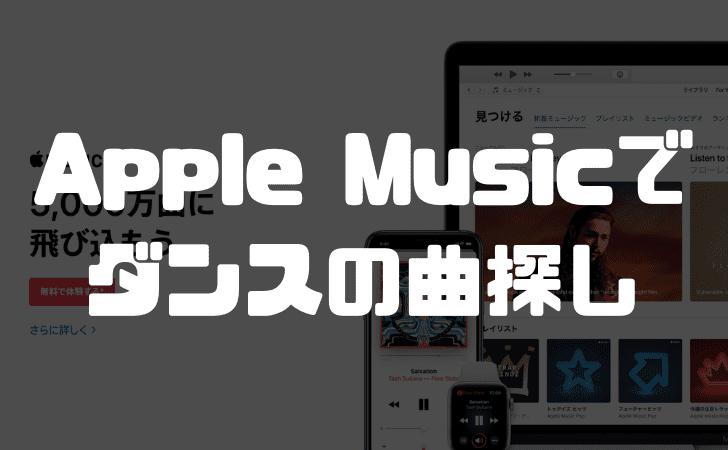 Apple Musicでダンスの曲探し