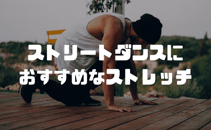 ストリートダンスにおすすめのストレッチ【まとめ】